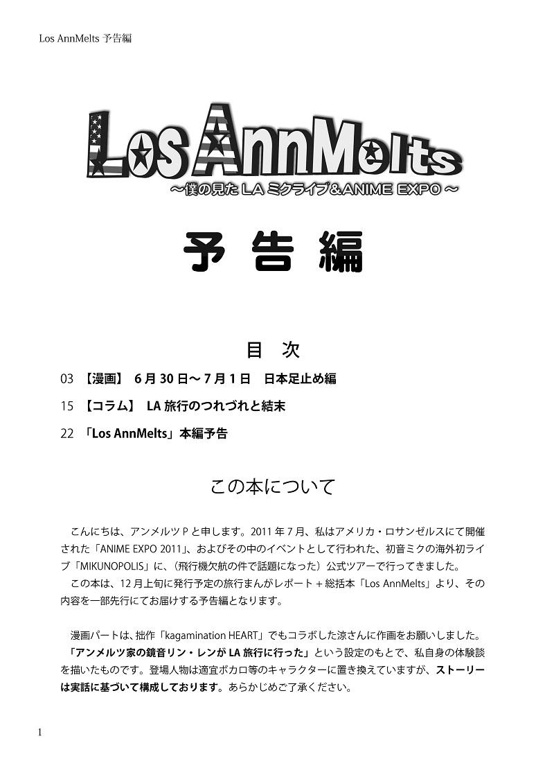 Los AnnMelts 予告編表紙