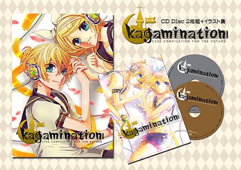 kagaminationパッケージ画像