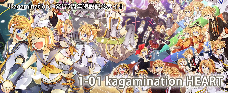 1-01 kagamination HEART