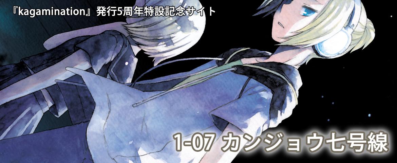 1-07 カンジョウ七号線