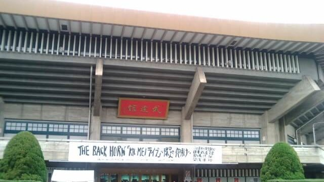 THE BACK HORN 武道館ライブ