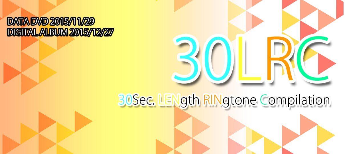 鏡音30秒着信音コンピ『30LRC』好評頒布中!