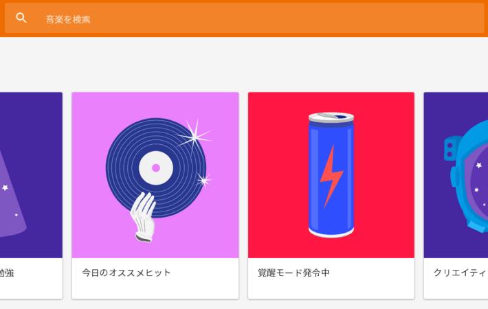 Google Play Music 画面