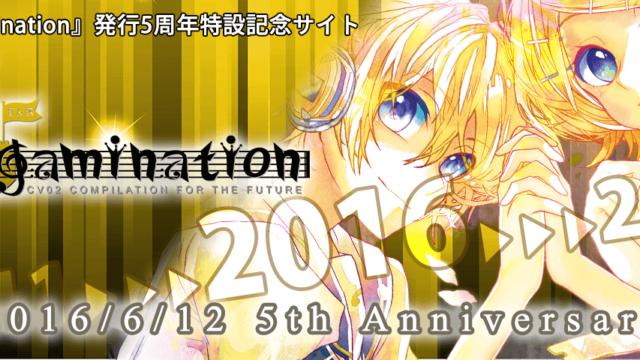 『kagamination』5周年記念特設サイト公開
