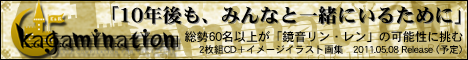 kagaminationバナー