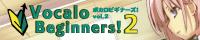 ボカロ曲制作ガイド『ボカロビギナーズ!』