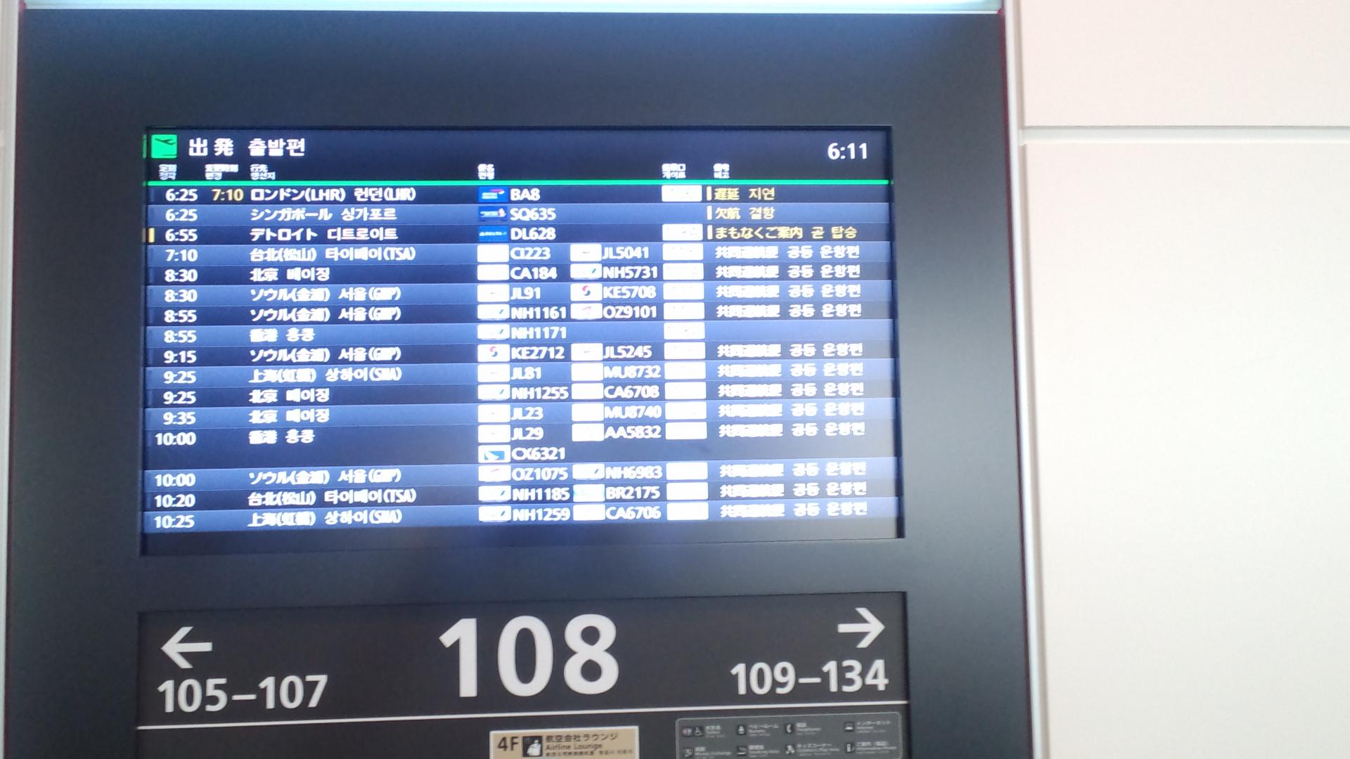デトロイト行きを示す時刻表