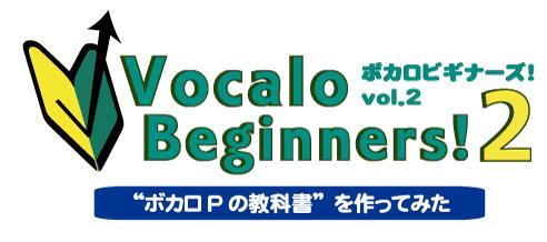 ボカロビギナーズ!vol.2