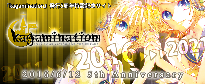 『kagamination』5周年記念特設サイト