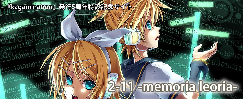 2-11 -memoria leoria-