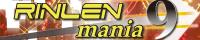 鏡音メドレー動画企画「RINLENMANIA9」