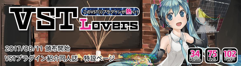 G.C.M Records『VST Lovers 〜このVST(i)プラグインが熱い!〜』