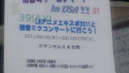 飛行機が飛ばない!2011年 初音ミク海外初ライブ「MIKUNOPOLIS」レポート(1)