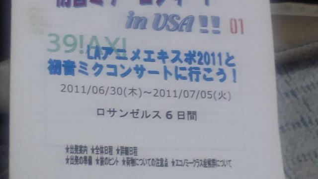 2011年 初音ミクの海外初ライブ「MIKUNOPOLIS」レポート1 ~日本足止め編~