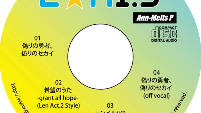かがぺろ手焼きCD「LEN★MELTS ep 1.5」