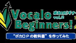 『ボカロビギナーズ!vol.2』特設ページ公開!