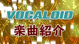 ボカロPの筆者が選ぶおすすめボカロ曲ベスト10【2015年】 #2015年ボカロ10選