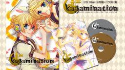 大規模鏡音コンピCD&画集『kagamination』発行5周年