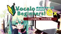 ボーマス29新刊『ボカロビギナーズ!extend』完成しました!