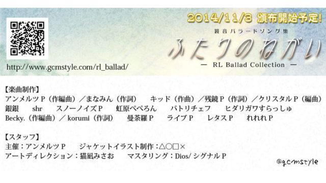 鏡音バラードソング集『ふたりのねがい』情報解禁!