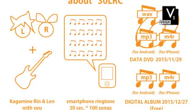 鏡音30秒着信音コンピ『30LRC』始動します #30LRC