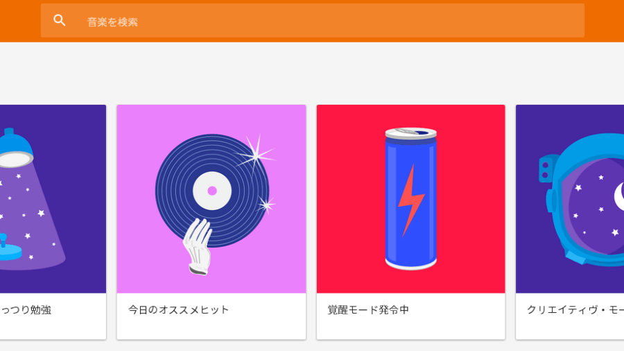 Google Play Music 画面