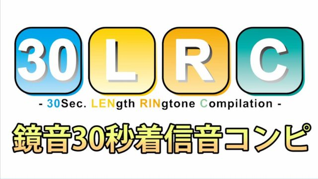『30LRC』クロスフェード公開しました