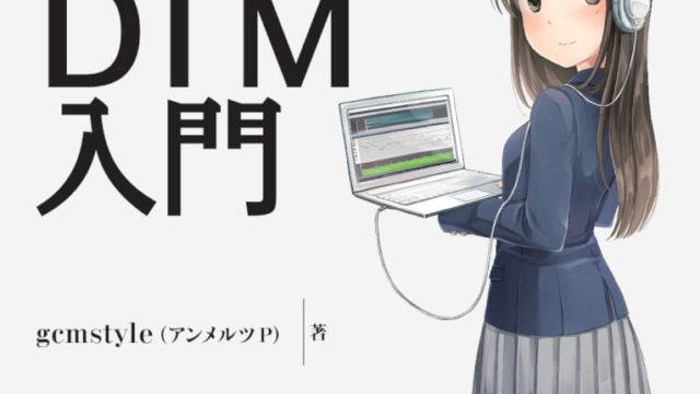 書籍『ボカロビギナーズ!ボカロでDTM入門』発売!