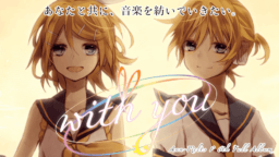 6th Full Album『with you』完成しました!