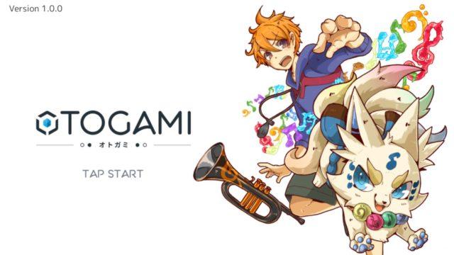 スマートフォンゲーム「OTOGAMI -オトガミ-」に楽曲提供しました #オトガミ