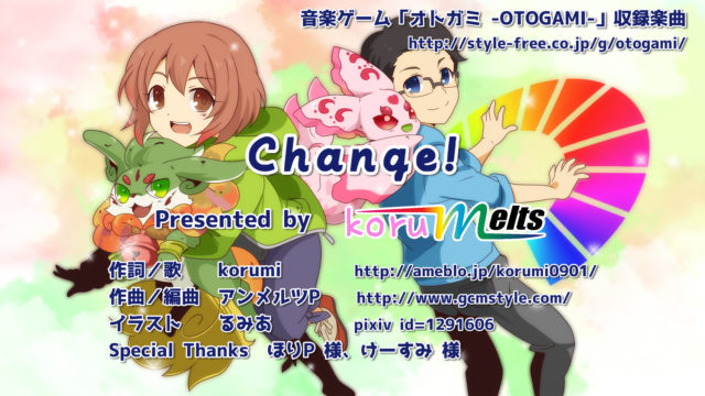 「OTOGAMI -オトガミ-」収録曲「Change!」動画投稿しました