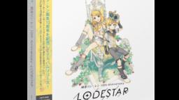 鏡音公式10周年記念CD『LODESTAR』に参加します