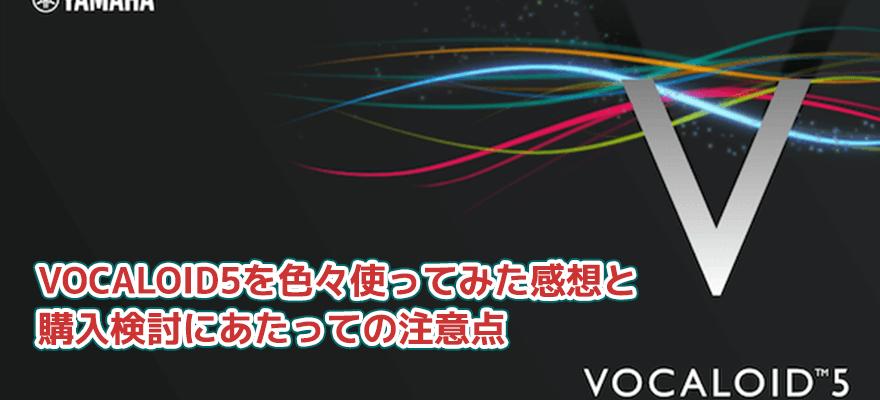VOCALOID5を色々使ってみた感想と、購入検討にあたっての注意点