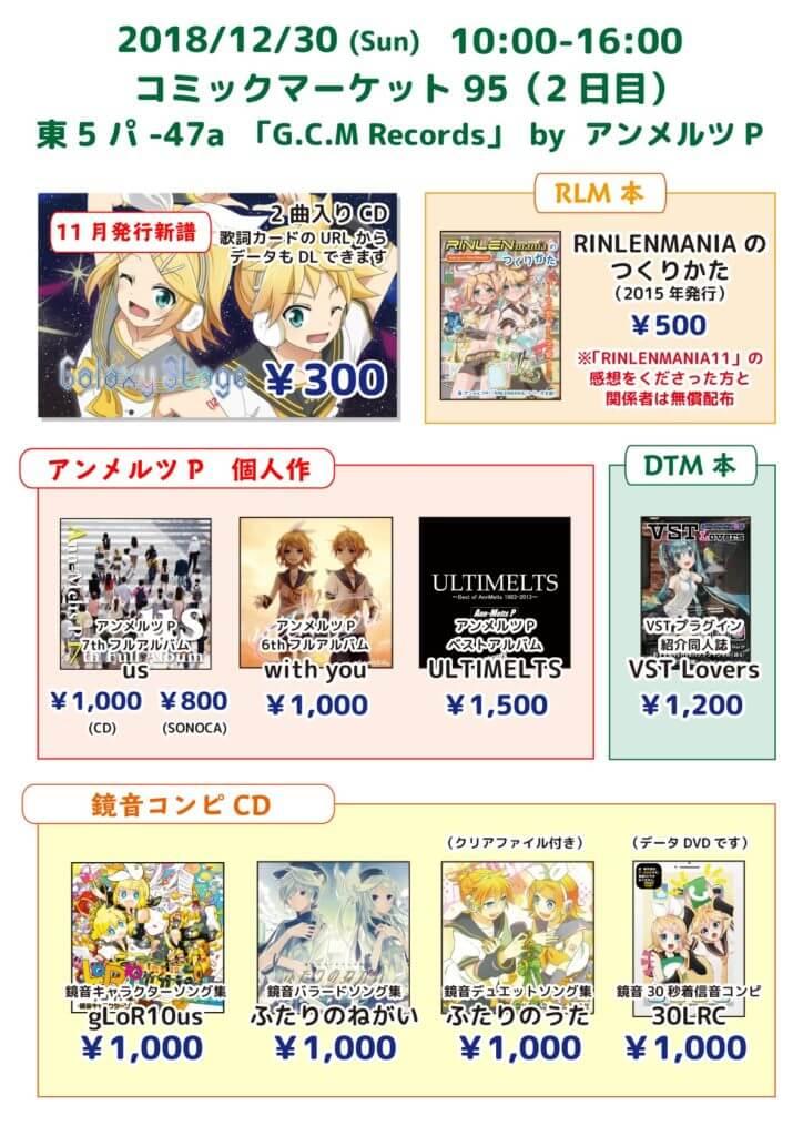 コミックマーケット95 G.C.M Records お品書き