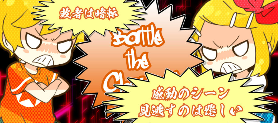 Battle the Channel サムネイル画像