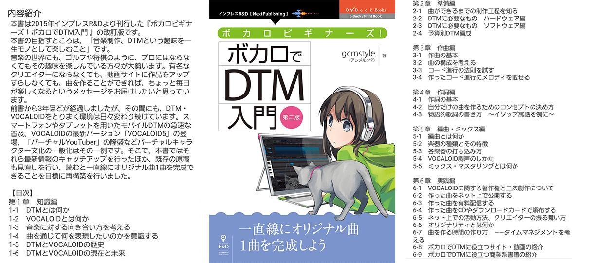 『ボカロビギナーズ!ボカロでDTM入門 第二版』発売中!