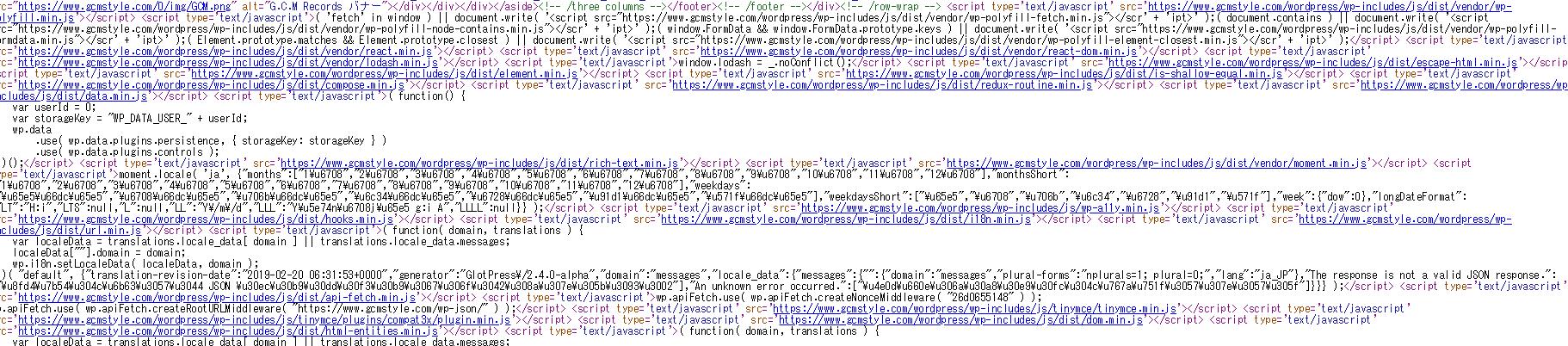 大量の「wp-includes/js/dist/」で始まるJavaScriptが読み込まれている