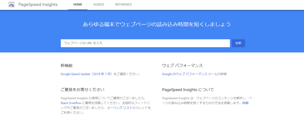 Pagespeed Insightsの画面