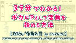 【DTM/作曲入門】39分でわかる!ボカロPとして活動を始める方法【2020年版】