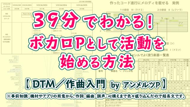 【DTM/作曲入門】39分でわかる!ボカロPとして活動を始める方法【2019年版】