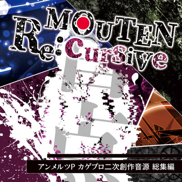 「MOUTEN Re:cursive」ジャケット