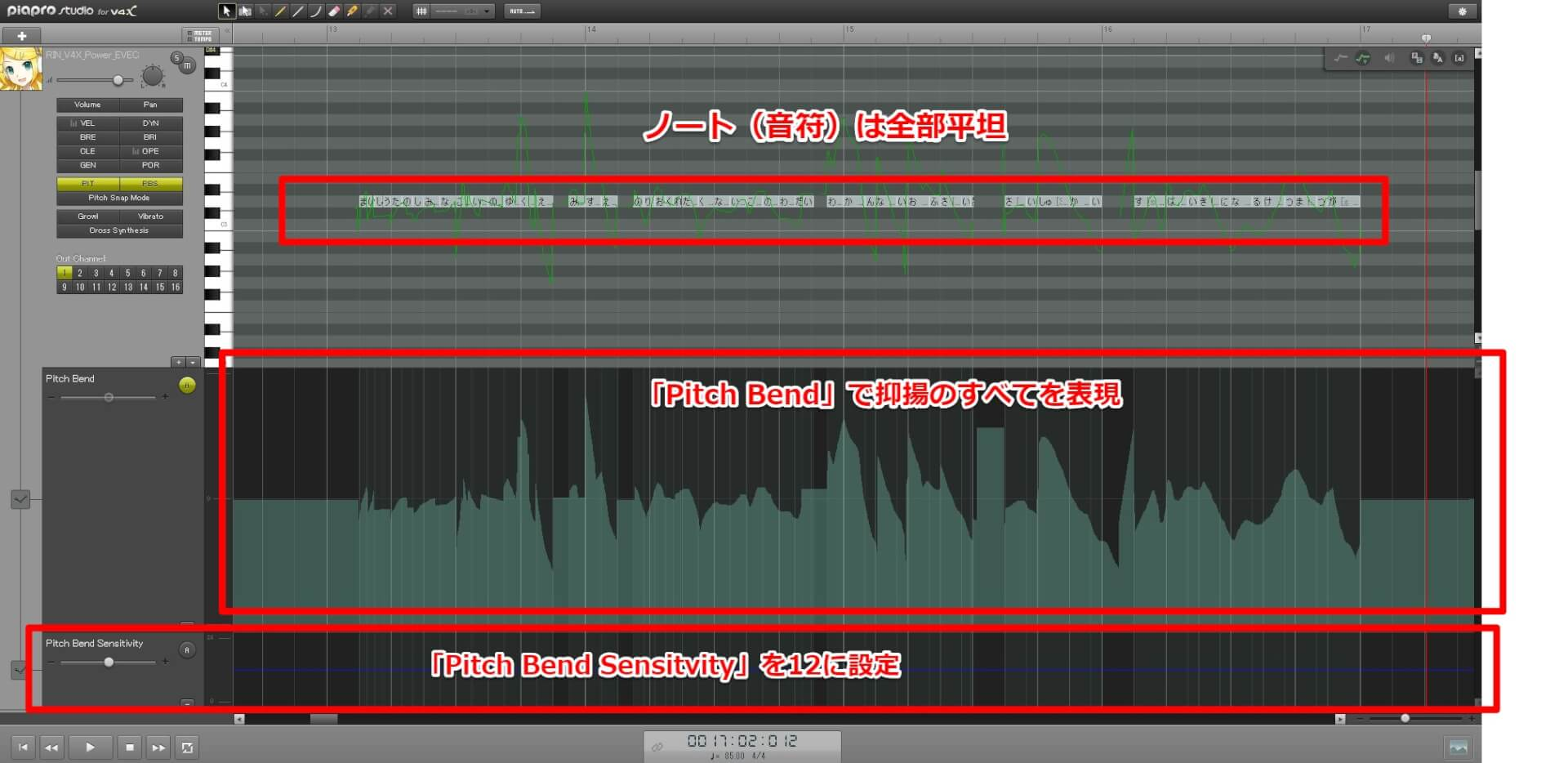 Piapro Studioのスクリーンショット。ノートは平坦で、ピッチベンドをいじっていく