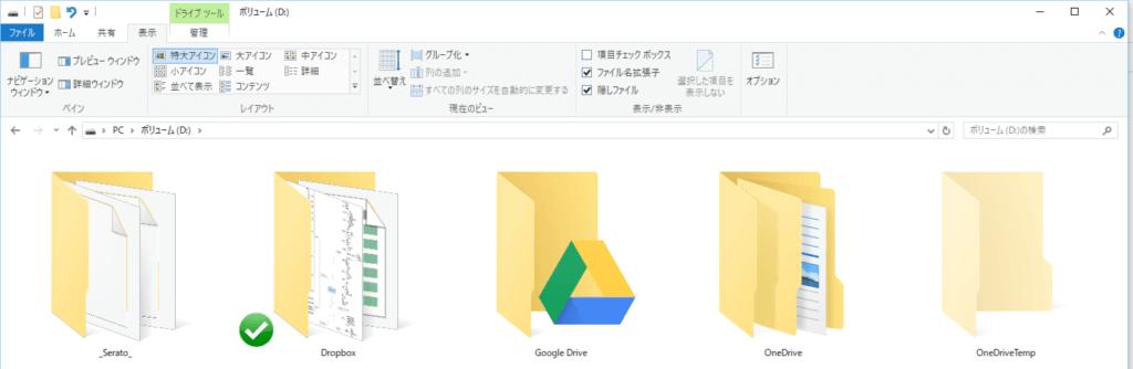 Dドライブ直下に「Dropbox」「Google Drive」 「OneDrive」 フォルダがある