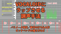 ボカロにラップさせる調声手法。抑揚のつけ方やパラメータ設定を紹介します