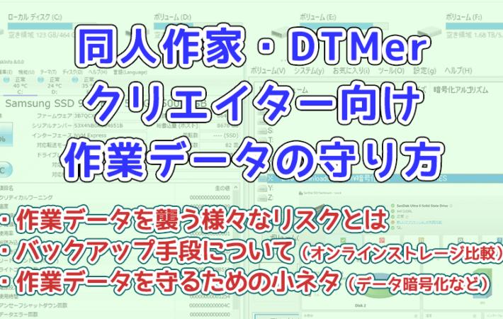 同人作家・DTMer・クリエイター向け 作業データの守り方