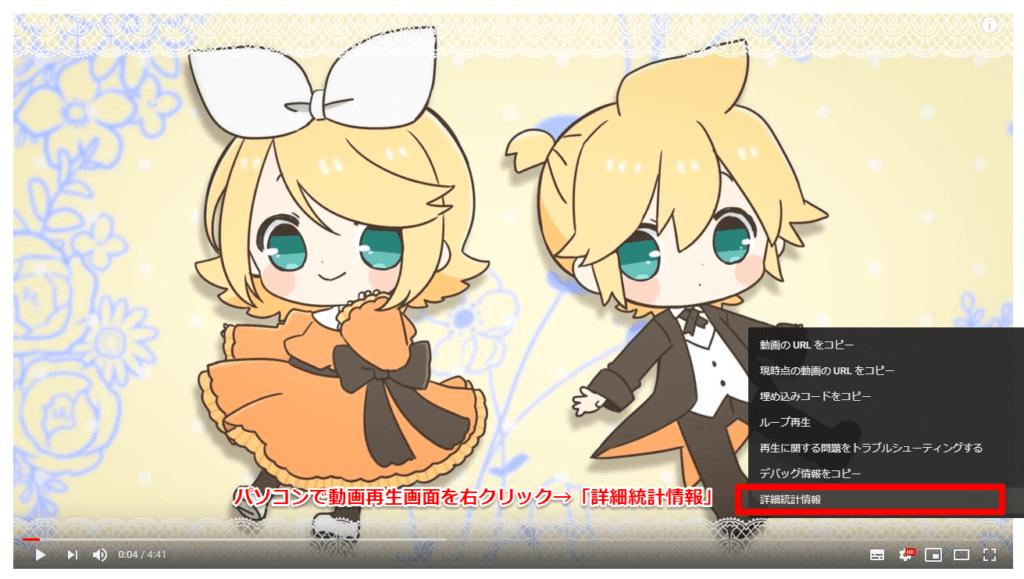 PCのYouTube再生画面でマウスを右クリック→「詳細統計情報」