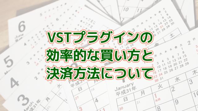 セールを狙おう!VSTプラグインの効率的な買い方・決済方法