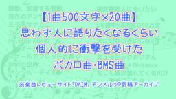 【500文字×20曲】ボカロPの筆者が魅力を熱弁したいおすすめボカロ曲(+α)