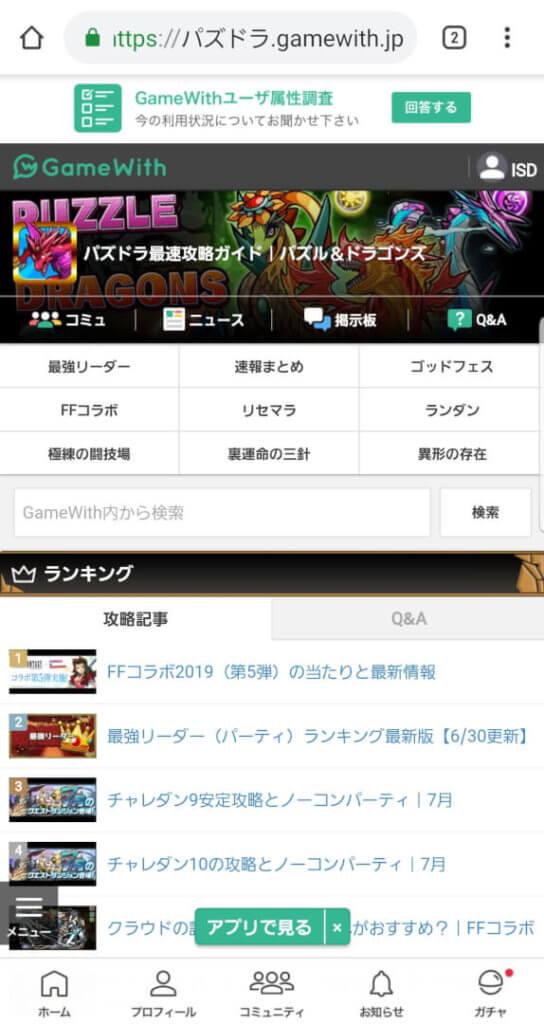 参考・ゲーム攻略サイト「GameWith」」