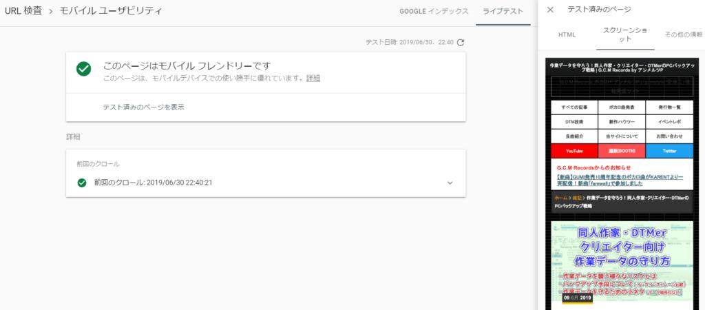 Search Console  モバイル ユーザビリティのテスト画面